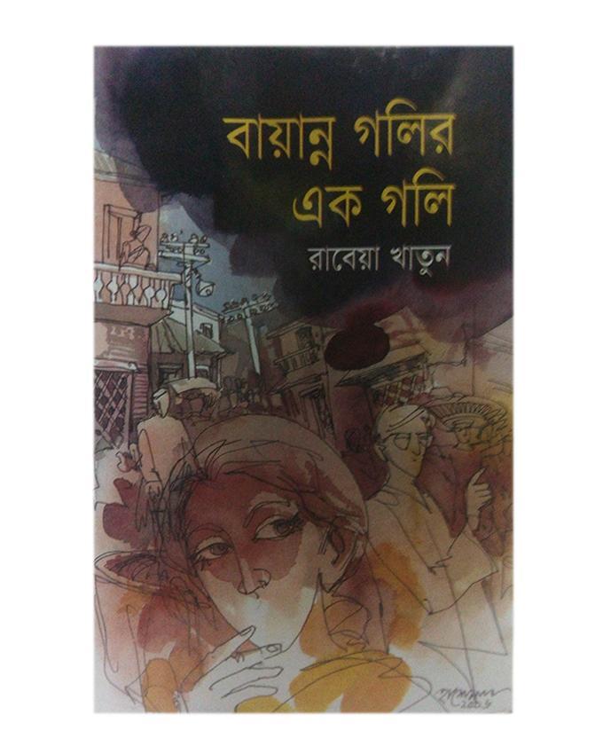 Bayanno Golir Ek Goli by Rabeya Khatun