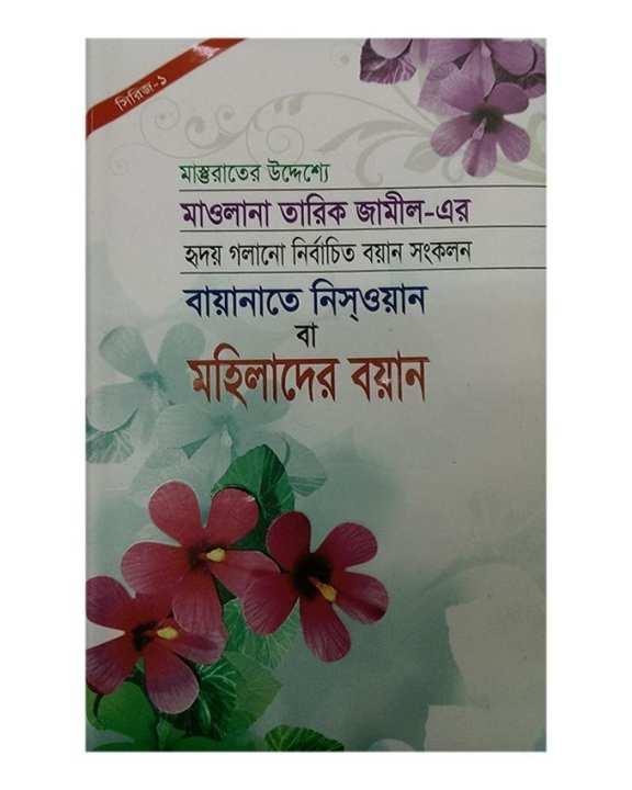 Mohilader Boyan by Mawlana Tariq Jamil
