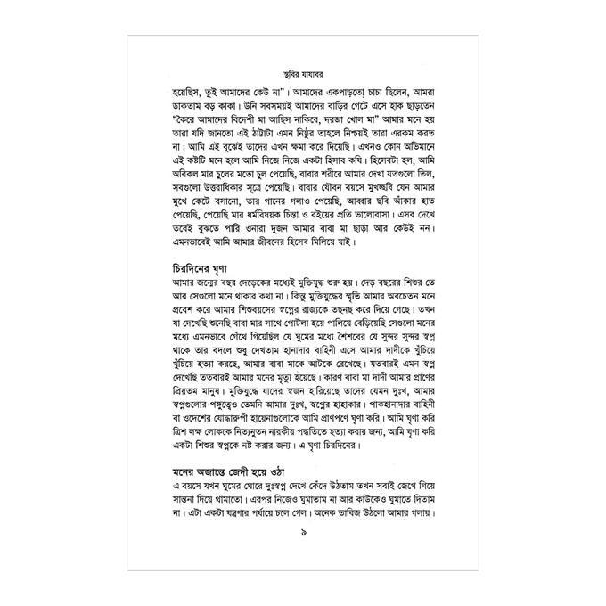 স্থবির যাযাবর: কনক চাঁপা