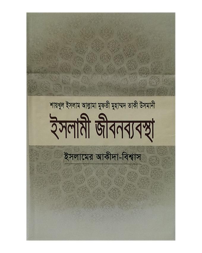 Islami Jibon Bebostha - 9 by Saikhul Islma Allama Mufti Muhammed Taki Usmani