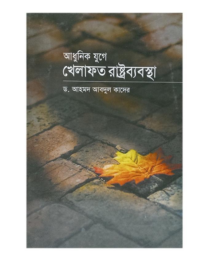 Adhunik Juge Khelafot Rastro Bebostha by Dr. Ahmod Abdul Kader