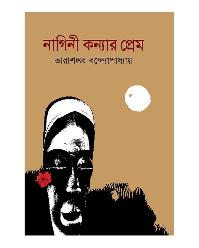 Nagini Konnar Prem by Tarashankar Bandyopadhyay