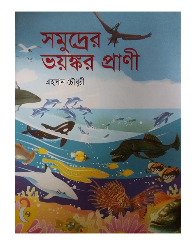 Somudrer Voyonkor Prani by Ahsan Chowdhuri