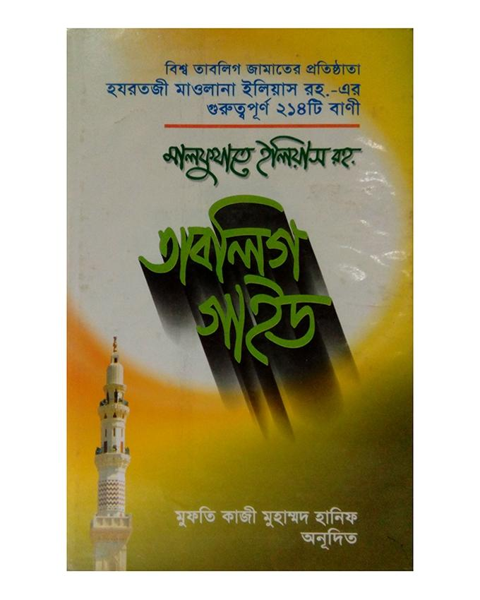 Malukhate Iliyas Rh: Tableague Guide by Mufti Kazi Muhammad Hanif