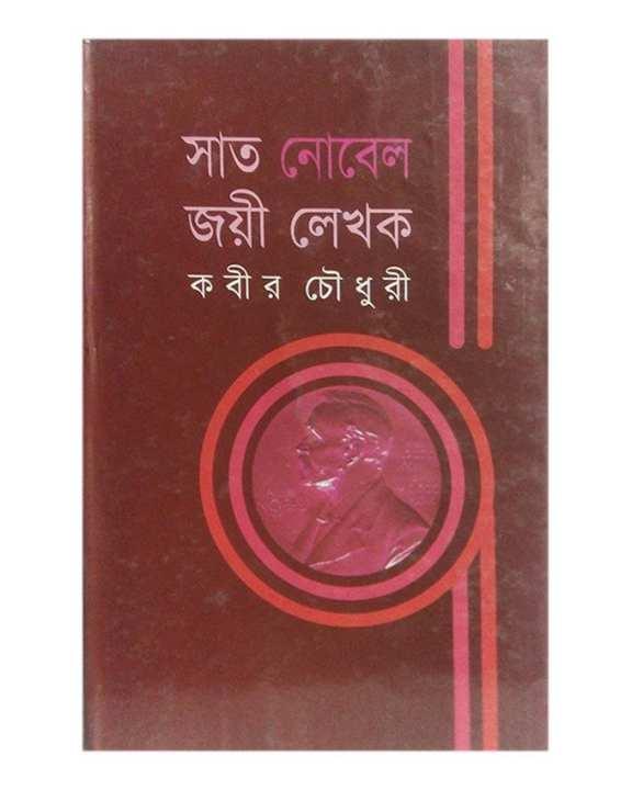 Shat Nobel Joyee Lekhok by Kabir Chowdhuri