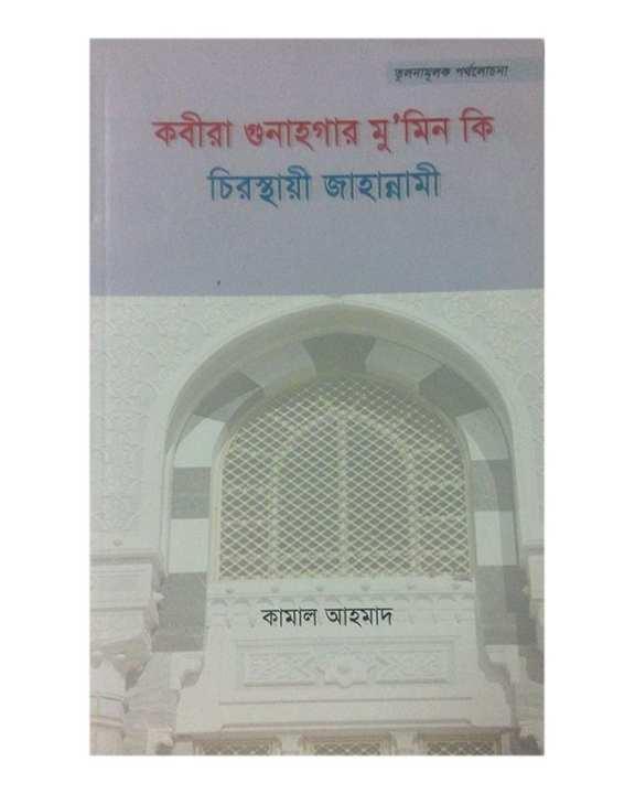 Kobira Gunahgar Muminki Cirosthayi Jahannami by Kamal ahmad