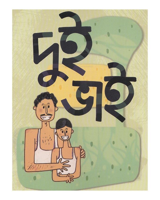 Dui Vai by Akhtar Hossen