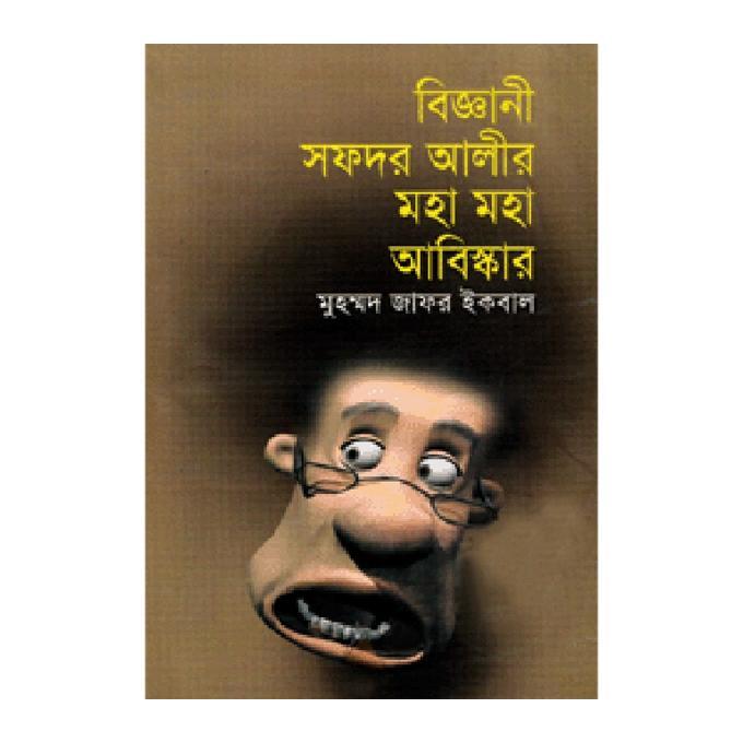 বিজ্ঞানী সফদর আলীর মহা মহা আবিষ্কার - মুহম্মদ জাফর ইকবাল