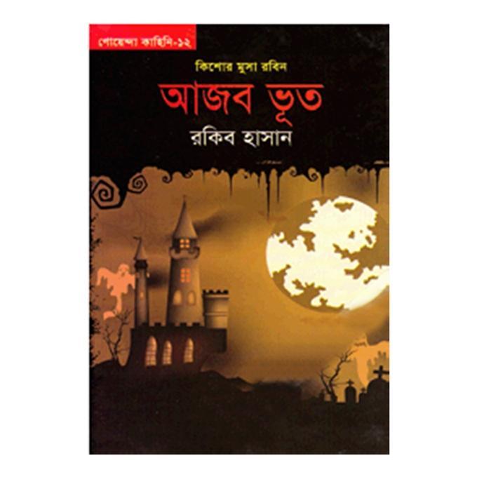 আজব ভূত - রকিব হাসান