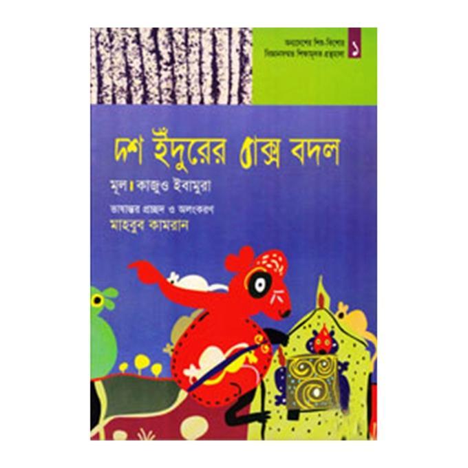 দশ ইদুরের বাক্স বদল - মাহবুব কামরান