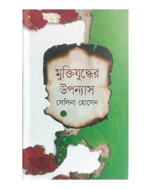 Mukti Zuddher Uponnash by Selina Hossen