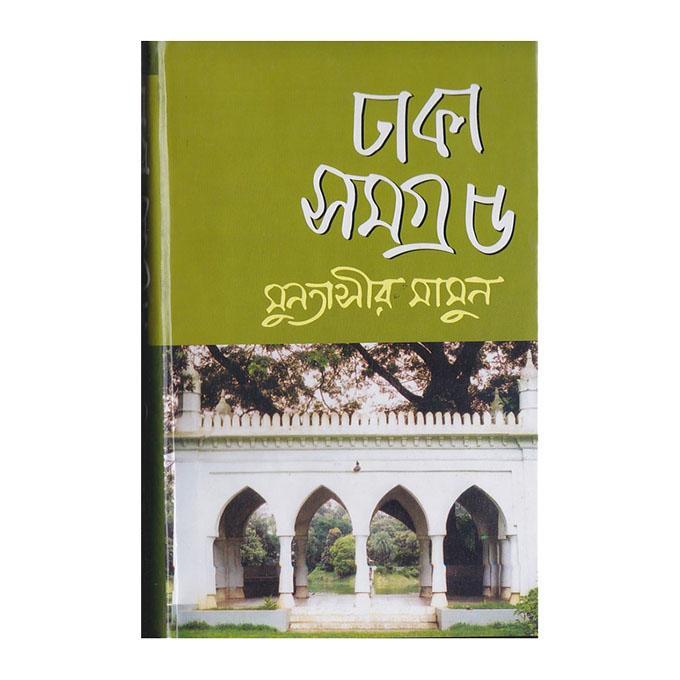 ঢাকা সমগ্র- ৫: মুনতাসির মামুন