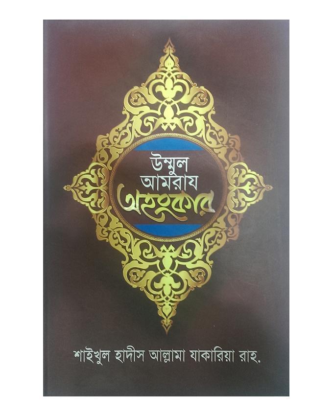 Ummul Amraz Ahankar  by Shaykhul Hadis Allama Zakaria Rah.