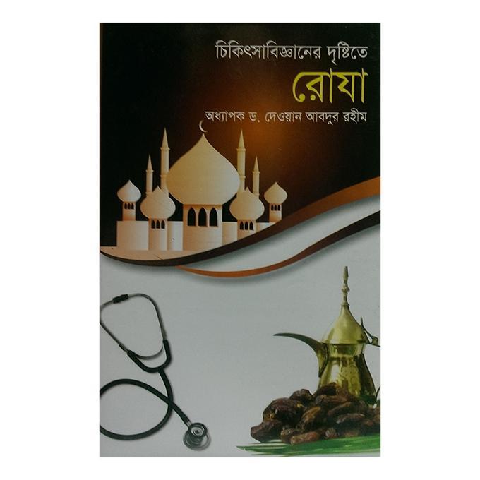 Chikitsha Bigganer Drishtite Roja by Oddhapok Dr. Dewan Abdur Rahim
