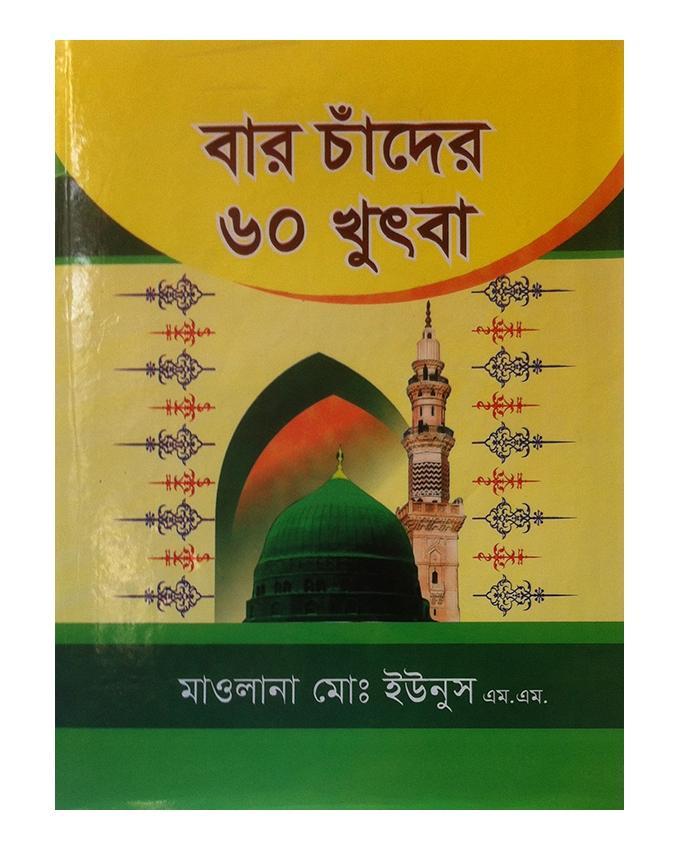 Baro Chader 60 Khutba By Maulana Moh: Younus m.m.