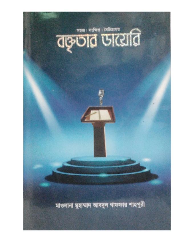 Boktritar Diary by Mawlana Muhammed Abdul Gaffar Sahpuri