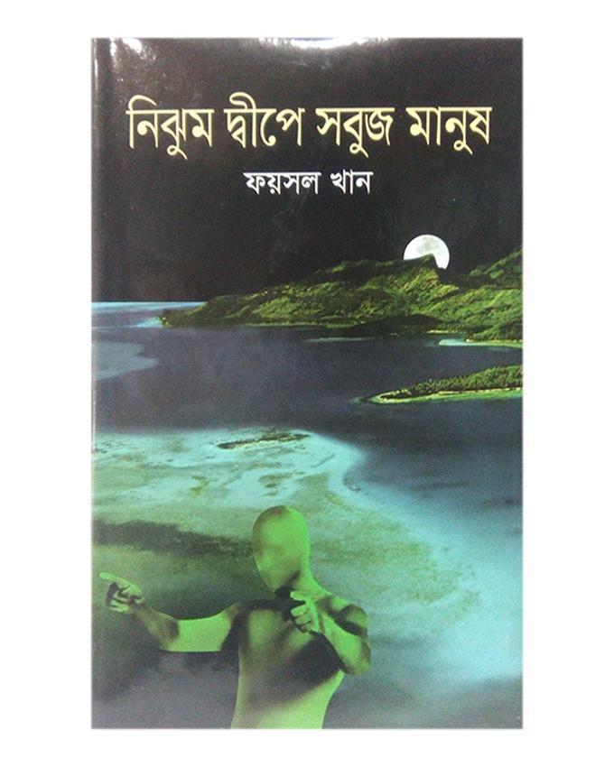 Nijhum Dipe Sobuj Manush by Foysal Khan