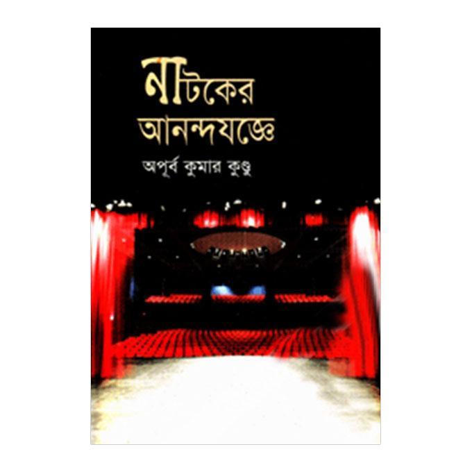 নাটকের আনন্দযজ্ঞে - অপূর্ব কুমার কুন্ডু