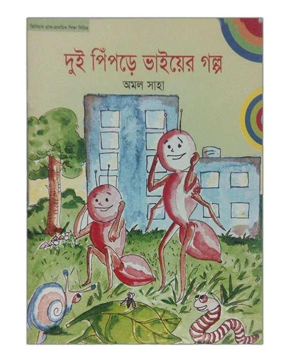 Dui Pipre Vaiyer Golpo by Amal Shaha