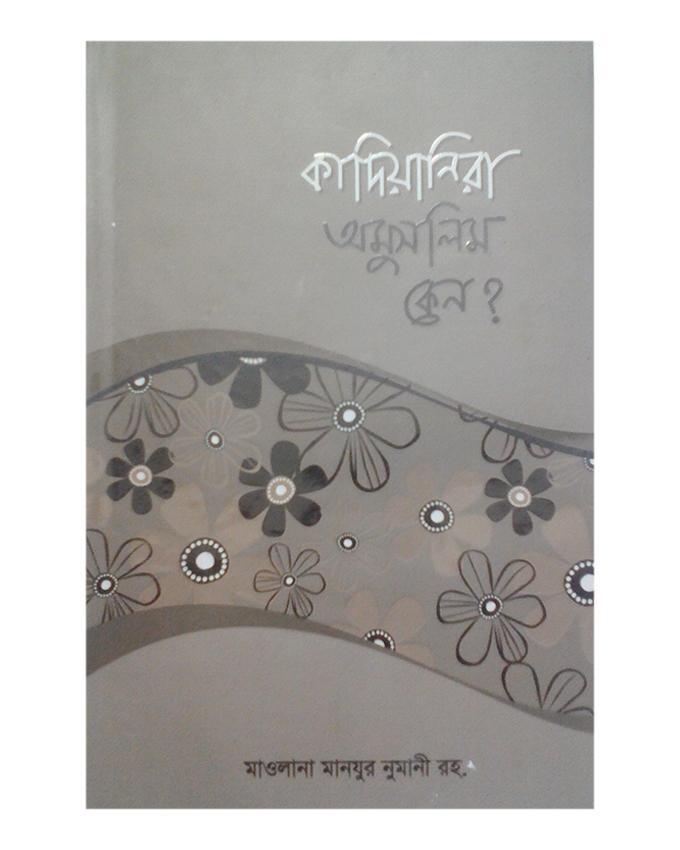 Kadianira Omuslim Keno? by Mawlana Manjur Numani (R:)