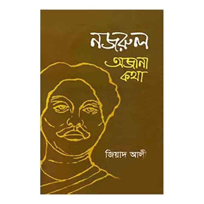 নজরুল : অজানা কথা - জিয়াদ আলী