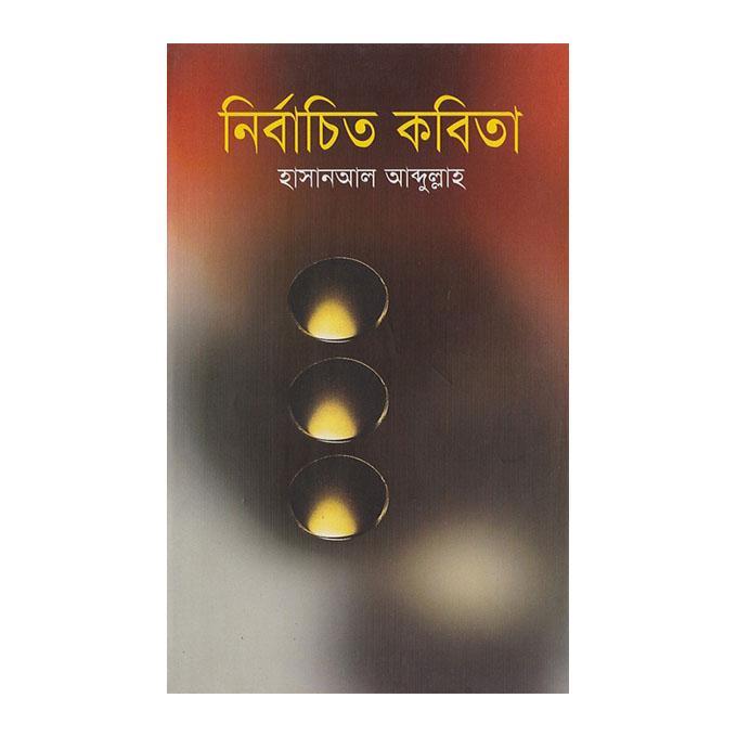 নির্বাচিত কবিতা: হাসান আল আব্দুল্লাহ