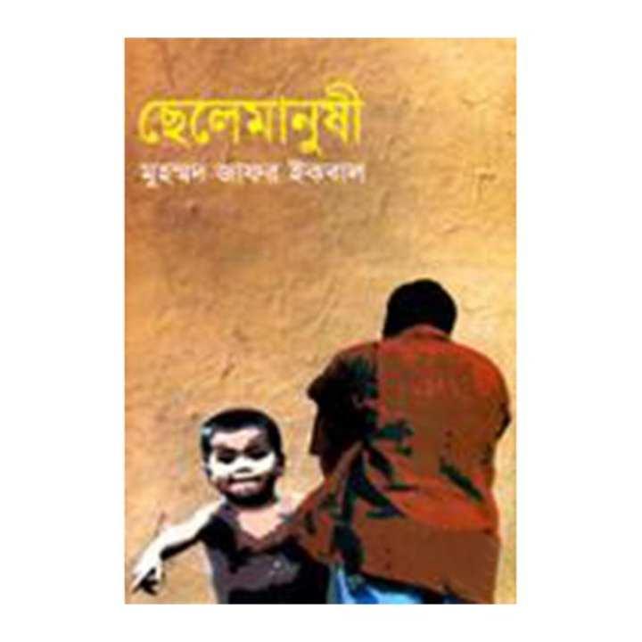 ছেলেমানুষী - মুহম্মদ জাফর ইকবাল