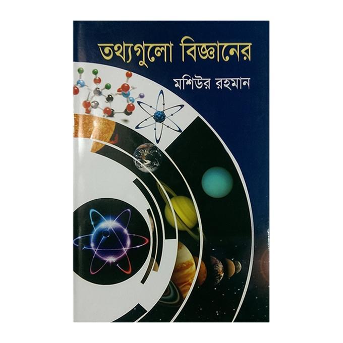 Totthogulo Bigganer by Moshiur Rahman