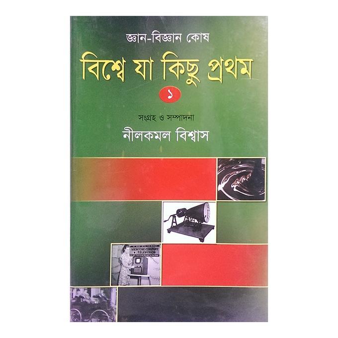 Gaayan-Biggan Kosh Bisshe Ja Kisu Prothom (1) by Nil Komol Bissash