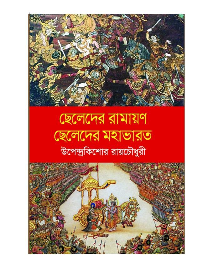 Cheleder Ramayon Cheleder Mohavarot by Upendra Kishore Roy Chowdhury