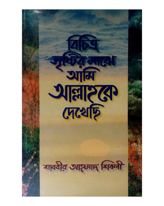 Bichitro Srishtir Majhe Ami Allahoke Dekhechi by Shabbir Ahmad Shibli