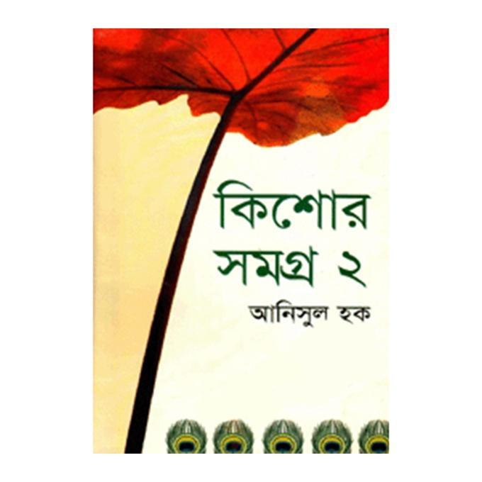 কিশোর সমগ্র-২ - আনিসুল হক
