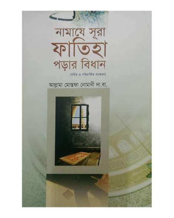 Namaze Sura Fatiha Porar Bidhan by Allama Mostafa Nomani Da.Ba
