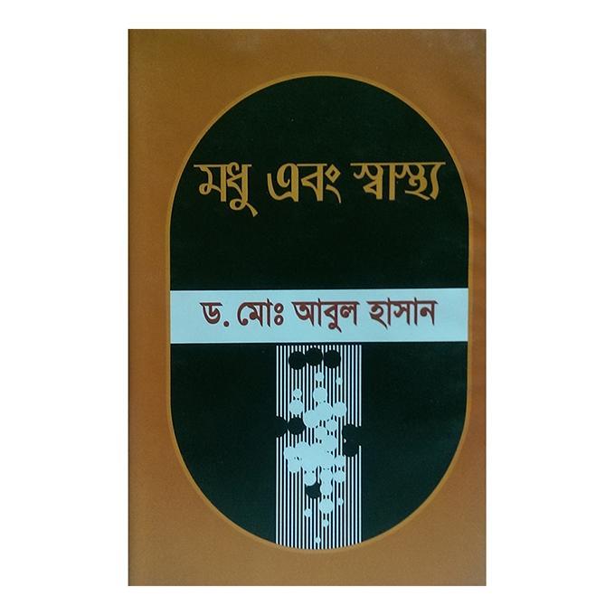 Modhu Ebong Sashtho by Dr. Md. Abul Hasan