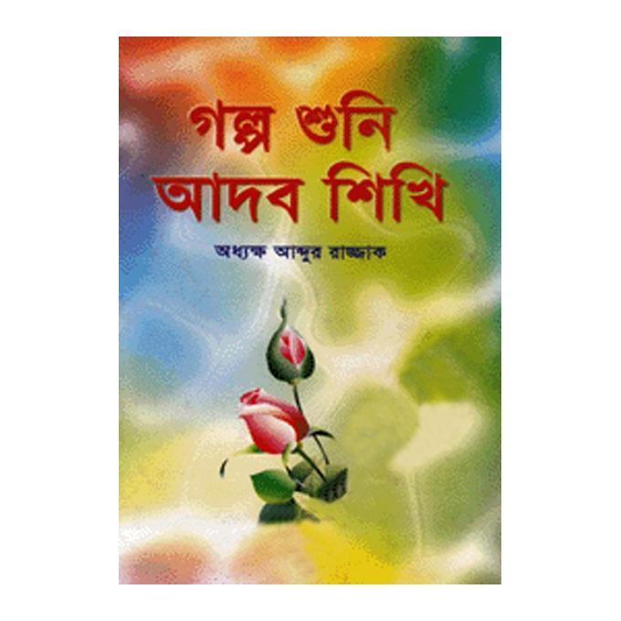 গল্প শুনি আদব শিখি - অধ্যাপক আবদুর রাজ্জাক