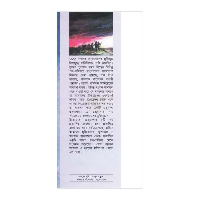 গণমাধ্যমে বাংলাদেশের মুক্তিযুদ্ধ- ৯বম: হাসিনা আহমেদ