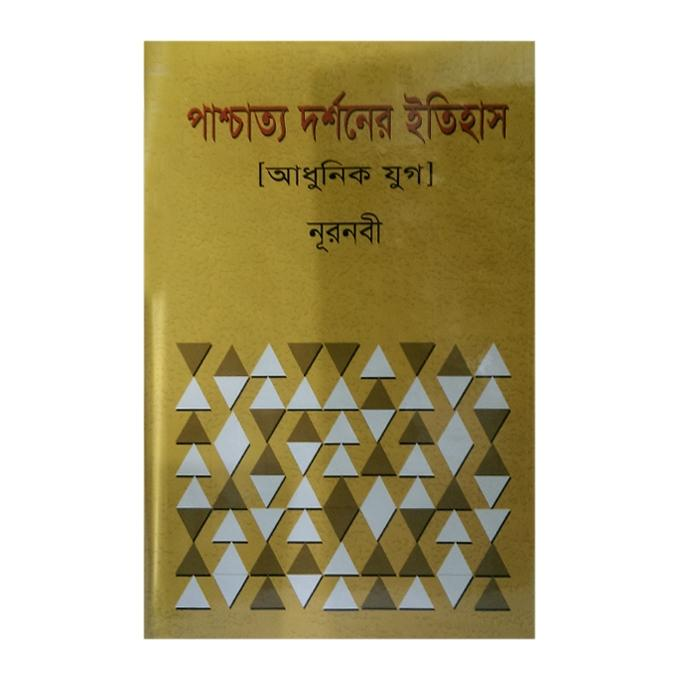 Pashchatto Darshaner Itihas (Adhunik Jug) by Nurnabi