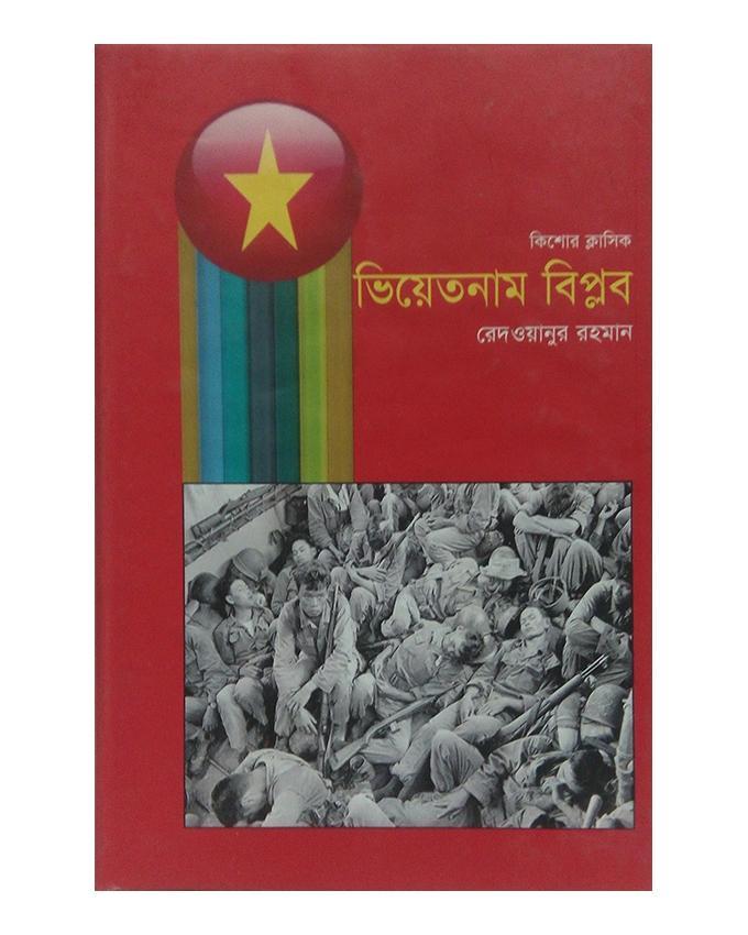 Vietnam Biplob by Redwanur Rahman