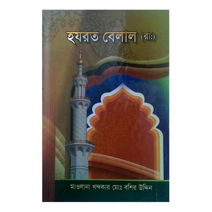 Hazrat Belal (Ra:) by Maolana Khondokar Md. Bashir Uddin