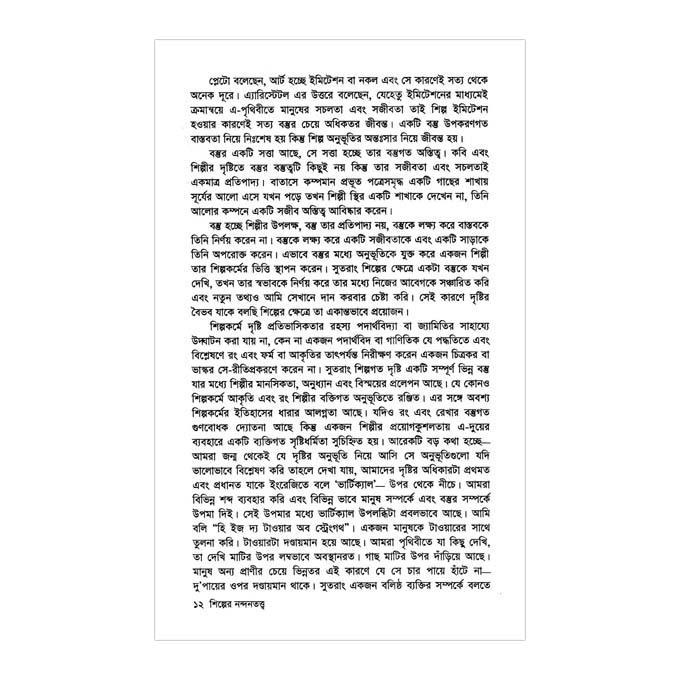 শিল্পের নন্দনতত্ত্ব: জুলফিকার নিউটন