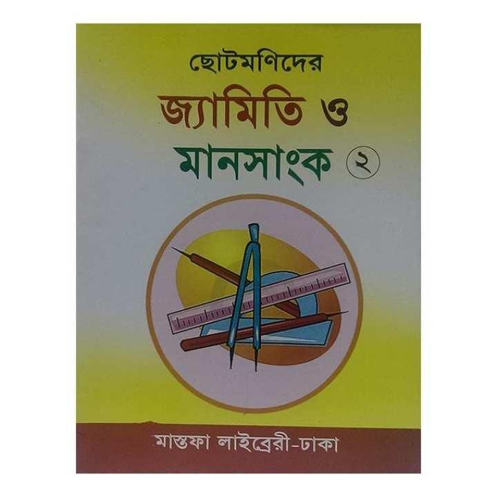 Chotomonider Jamiti O Mansank - 2