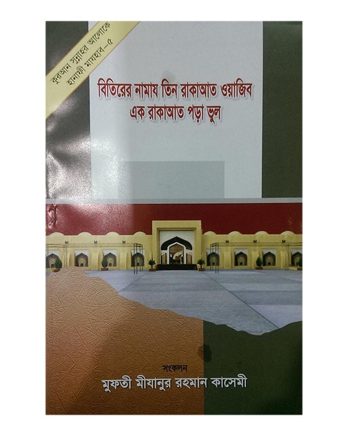 Bitirer Namaj Tin Rakat Owajib Ek Rakat Pora Vul by Mufti Mijanur Rahman Kasheme