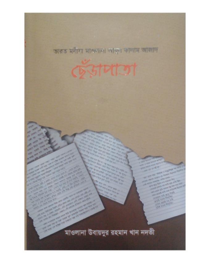 Chera Pata by Mawlana Ubaydur Rahman Khan Nodovi