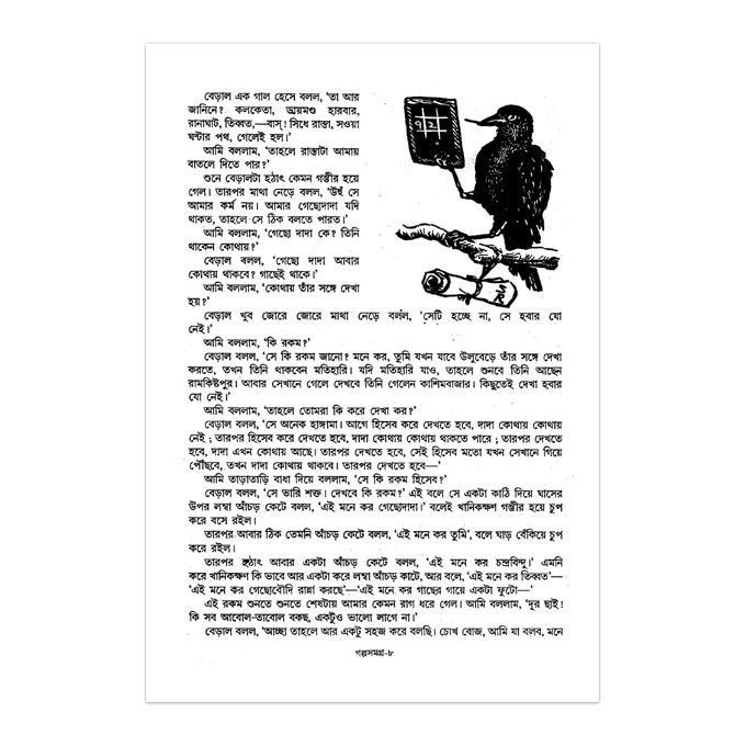 গল্পসমগ্র: সুকুমার রায়