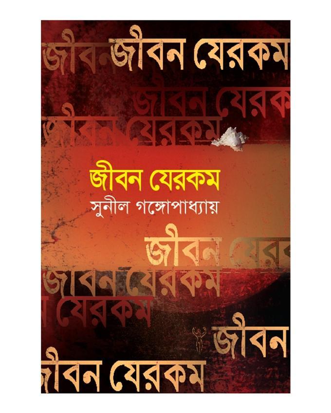 Jibon Jerokom by Sunil Gangopadhyay