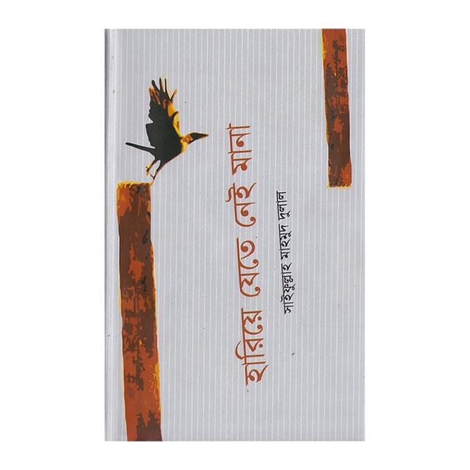 হারিয়ে যেতে নাই মানা: সাইফুল্লাহ মাহমুদ দুলাল