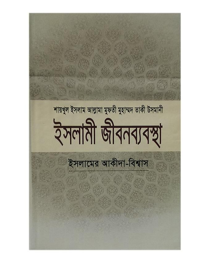 Islami Jibon Bebostha - 2 by Saikhul Islma Allama Mufti Muhammed Taki Usmani