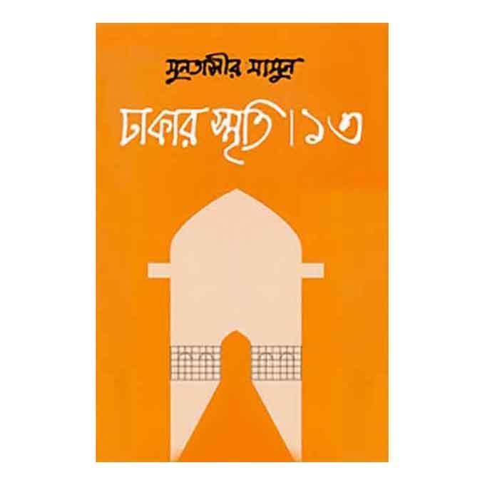ঢাকার স্মৃতি-১৩ - মুনতাসীর মামুন