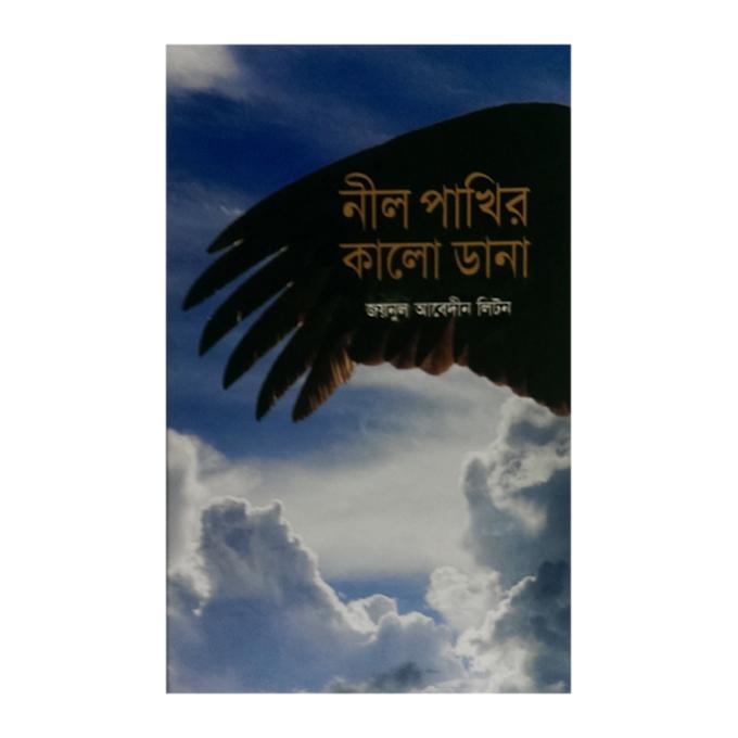 Nil Pakhir Kalo Dana by Joynul Abden Liton