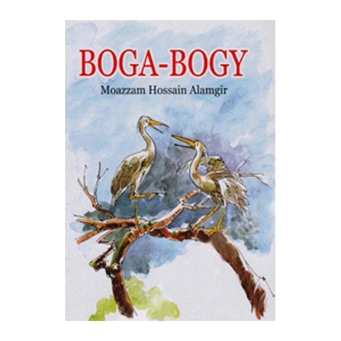Boga-Bogy - মোয়াজ্জেম হোসেন আলমগীর